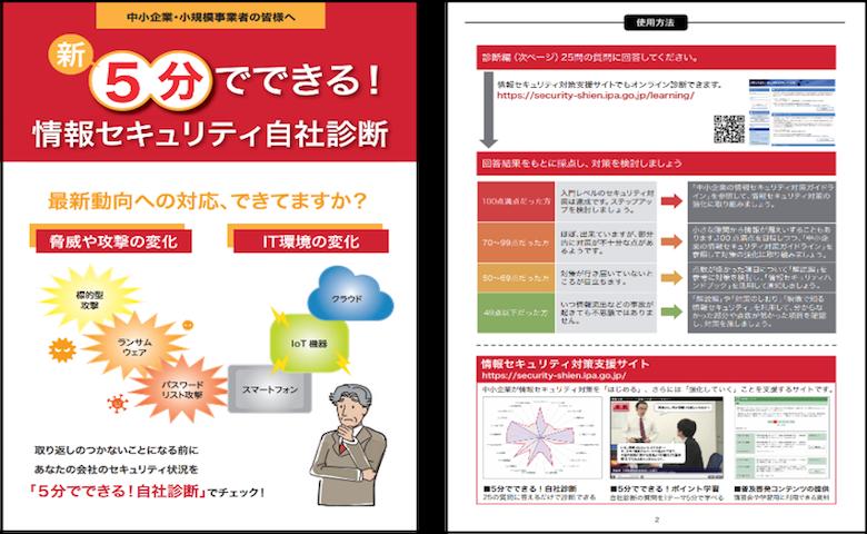 中小企業・小規模事業者の情報セキュリティの第一歩