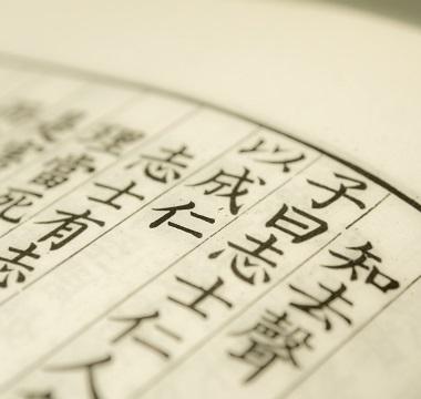 究極の名言集。経営者の愛読書に「論語」をくわえるべき理由