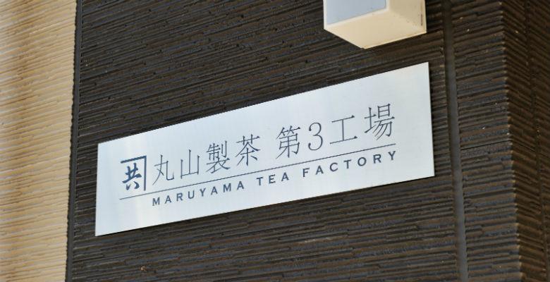 日本茶の魅力をきめ細やかに送り届ける。丸山製茶株式会社