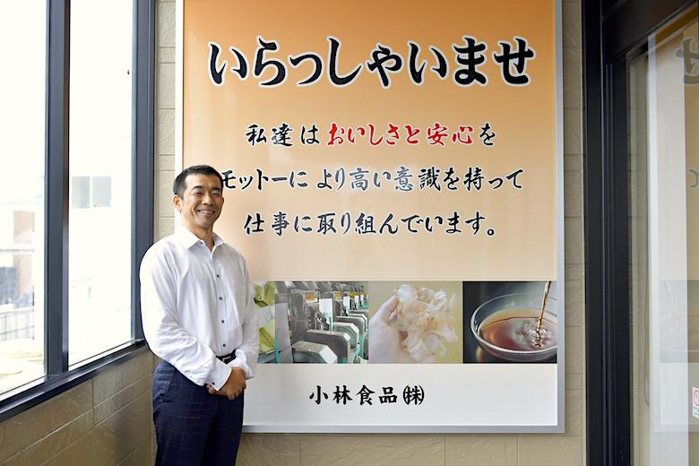 日本の食文化を守り、海外にだしのうまみを伝えたい。小林食品株式会社