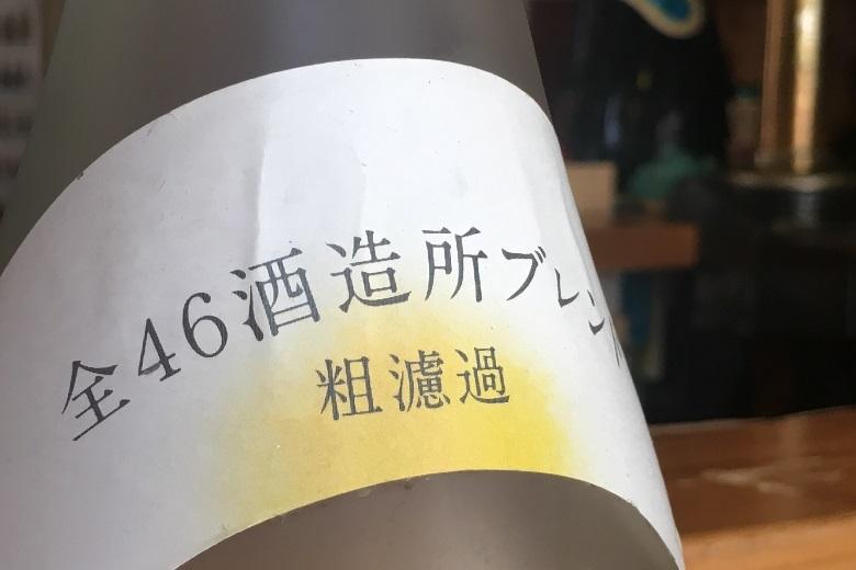 「ひとつも残さずに」が生み出す効果!(沖縄県酒造協同組合)
