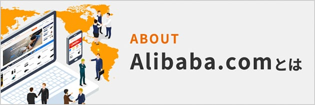 ABOUT Alibaba.comとは