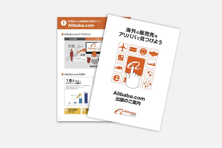 Alibaba.com出展のご案内