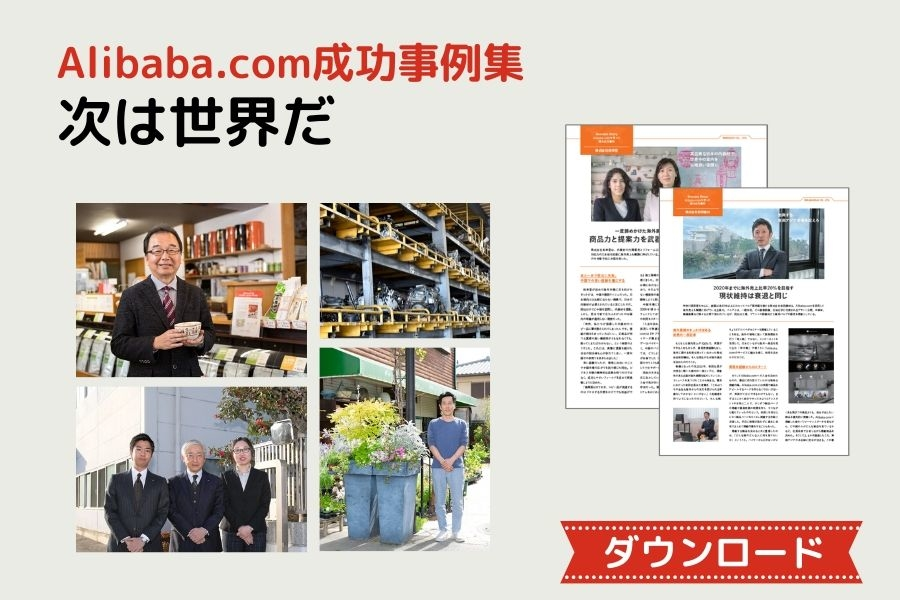Alibaba.com成功事例集【次は世界だ】